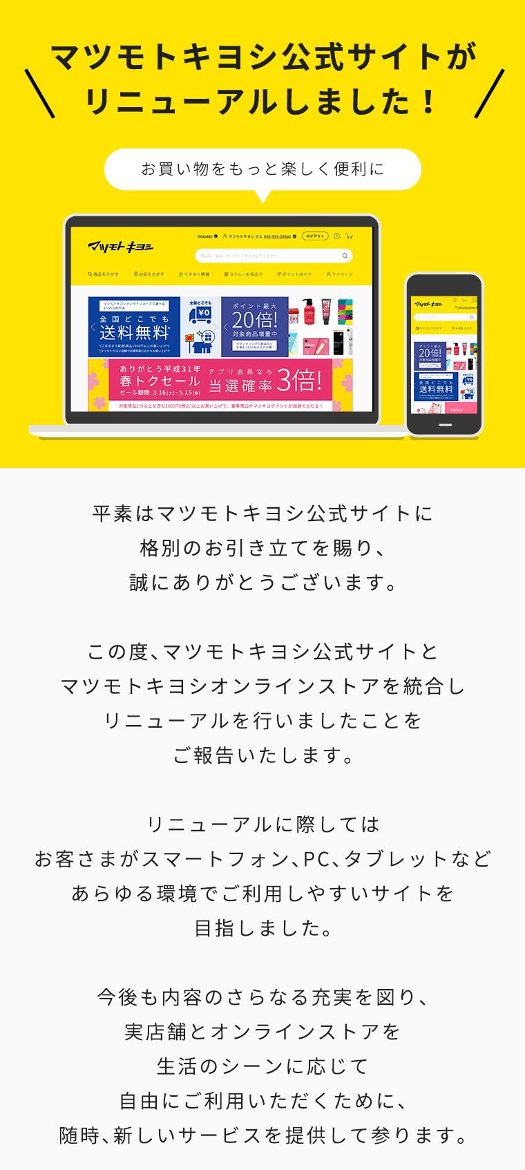 マツモトキヨシ公式サイトがリニューアルしました!